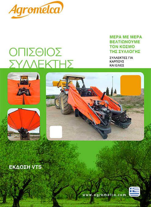 2021-folleto-vts_gr-1_optimized